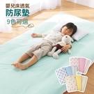 日本 嬰兒床 防水床墊 防尿墊 超透氣純...