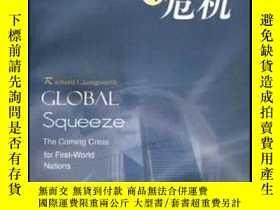 二手書博民逛書店罕見全球經濟自由化的危機4953 (美)理查德·隆沃思(Rich