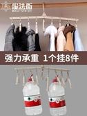 魔術衣架晾衣架折疊多層省空間衣櫃收納神器掛衣架
