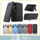 Samsung 三星 A6+ (6吋) 盔甲系列 二合一支架 防摔 支架 TPU+PC材質 手機套 防撞 手機殼 保護殼 背蓋