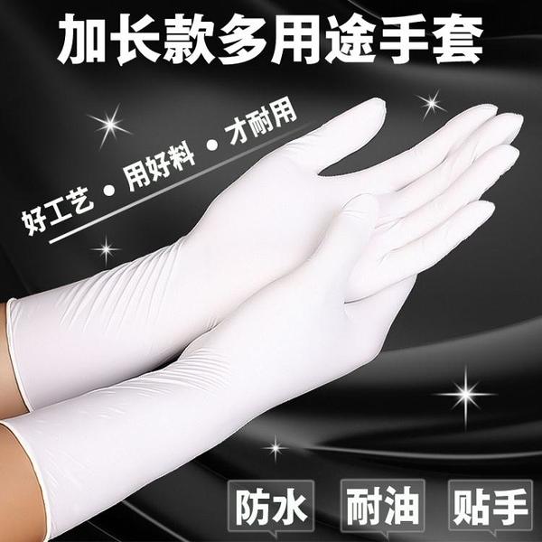 一次性乳膠手套加長款廚房洗碗防水膠皮家用耐磨丁晴橡膠加厚耐用 童趣屋