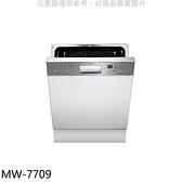 【南紡購物中心】Svago【MW7709】半嵌式洗碗機
