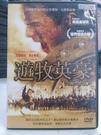 挖寶二手片-E01-046-正版DVD-電影【遊牧英豪】-庫諾貝克 傑赫南德茲 傑森史考特李(直購價)