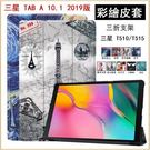 彩繪卡斯特 三星 Galaxy Tab A 10.1 2019版 T510 T515 平板皮套 防摔 支架 自動吸附 超薄三折 保護套