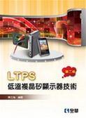 LTPS低溫複晶矽顯示器技術(第二版)