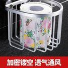 吸盤式手紙盒廁紙盒衛生紙盒衛生間紙巾盒廁...