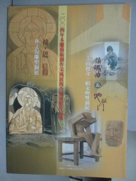 【書寶二手書T5/藝術_XHC】2004年木雕藝術創作采風展作品集_土田俊介_賴永興_林文海個展