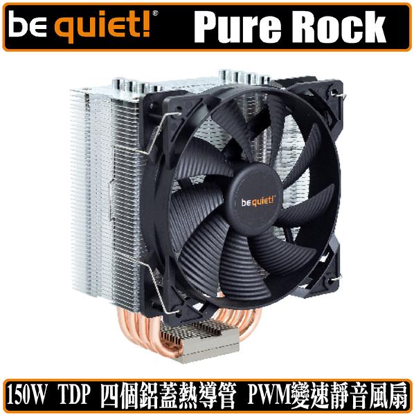 [地瓜球@] be quiet Pure Rock CPU 散熱器 靜音 塔扇