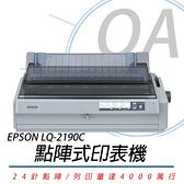 【高士資訊】EPSON LQ-2190C 點矩陣 印表機