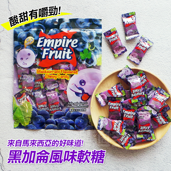 Empire黑加侖風味軟糖 EM0074 黑醋栗軟糖 軟糖
