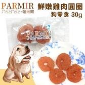 *KING*PARMIR帕米爾 鮮嫩雞肉圓圈30g 手作肉類零食.不含防腐劑.狗零食