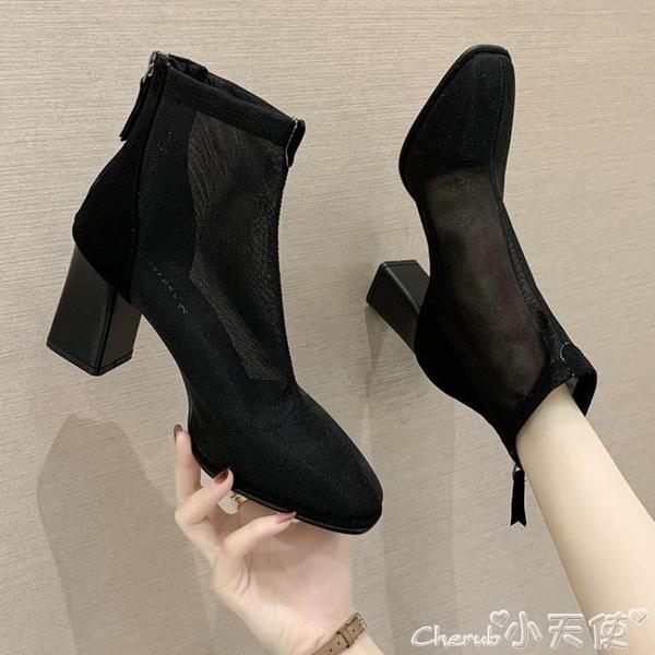 網靴 網紗鏤空馬丁靴子涼靴女涼鞋2021年新款夏季百搭法式粗跟高跟短靴 小天使 618