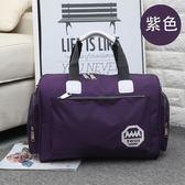 大容量旅行袋手提旅行包衣服包行李包女防水旅游包男健身包待產包【快速出貨】