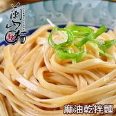 【蘭山麵】單口味 32人份$999免運