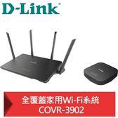 【透天厝最好用】D-Link 友訊 COVR-3902全覆蓋家用Wi-Fi系統路由器