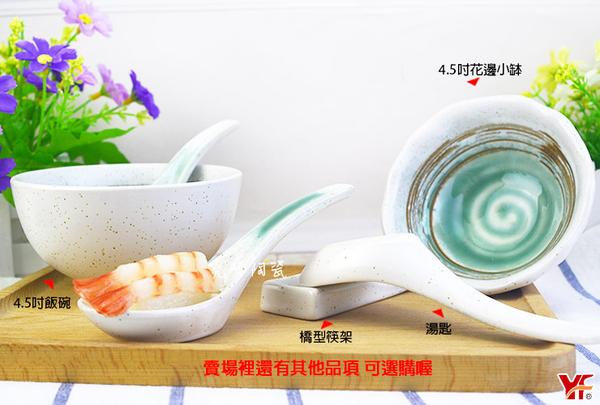 【堯峰陶瓷】日式餐具 綠如意系列 湯匙(兩入一組) 套組餐具系列 餐廳營業用
