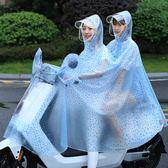 電動摩托車雨衣雙人成人男女超大電車遮雨批自行車母子式透明雨披【全館滿888限時88折】