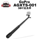 GoPro 延長桿 AGXTS-001 5R El Grande 38吋 自拍棒 自拍桿 公司貨 適用 HERO 全部機種