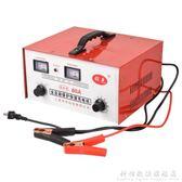 汽車摩托車充電器電瓶充電器6v12v24v蓄電池充電器充電機60A 科炫數位旗艦店