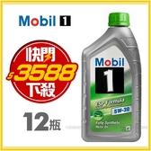 【愛車族購物網】Mobil 美孚1號 ESP Formula 5W30 全合成機油 /1L 整箱12瓶 ⚡️快閃下殺⚡️
