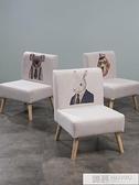 單人小沙發椅子簡易休閒奶茶店懶人可愛陽台臥室迷你女孩簡約現代 夏季新品 YTL