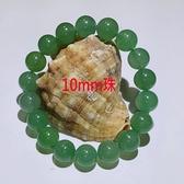 天然東陵玉念珠手環-10mm珠(附天然材質證明)