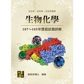 生物化學歷屆試題詳解(107~105年)(研究所)