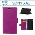 SONY XA1 後扣瘋馬紋 皮套 手機殼 支架 插卡 內軟殼 磁扣 後扣 手機套 保護殼 商務