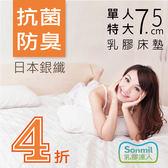 乳膠床墊7.5cm天然乳膠床墊單人特大4尺sonmil銀纖維永久殺菌除臭 取代記憶床墊彈簧床墊