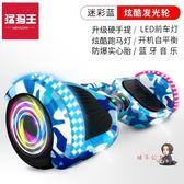平衡車 智慧電動平衡車兒童8-12成人雙輪成年體感兩輪代步車平行車T