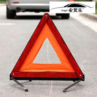 安駕樂折疊式三角架安全反光型警示架