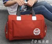 行李包韓版大容量旅行袋手提旅行包可裝衣服的包包行李包女防水旅遊包男 伊鞋本鋪