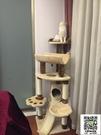貓跳台 出口日本貓爬架多層大貓架貓跳台劍麻支柱貓窩貓玩具貓抓板  宜品居家