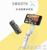 自拍桿 智云手機穩定器防抖手持云臺單反相機vlog拍攝神器平衡器smooth x LX爾碩 雙11