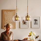 吊燈 北歐藝術創意復古工業風簡約餐廳吧台透明燈罩玻璃圓球單頭吊燈 MKS生活主義