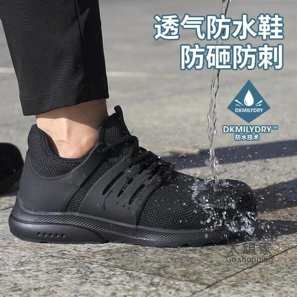 勞保鞋 防水防滑勞保鞋男夏季輕便透氣防臭鋼包頭防砸防刺安全軟底工作鞋