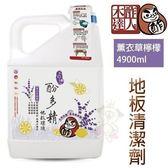 *KING WANG*《木酢達人》天然木酢地板清潔劑 (薰衣草檸檬)4900mL補充瓶