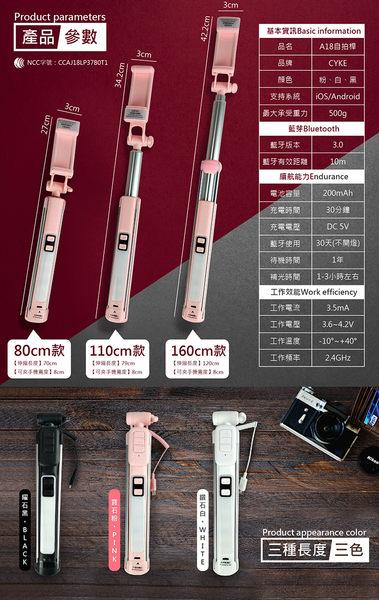 【CYKE正品 A18補光自拍棒】110cm 藍牙自拍棒 補光自拍桿 自拍棒 自拍桿 自拍竿
