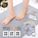現貨!浴室防滑吸盤地墊 防滑墊 拼接地板 地墊 止滑墊 腳踏墊 踏墊 浴室地墊 #捕夢網
