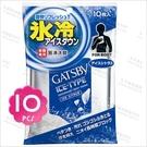 日本GATSBY體用抗菌濕巾(10枚入)-極凍冰橙 [56208]夏日限定!