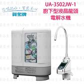 【PK廚浴生活館】高雄 賀眾淨水系列 UA-3502JW-1 廚下型液晶龍頭 電解水機 實體店面 可刷卡