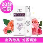 【愛戀花草】室內香氛噴霧精油250ML/ 20款香氛