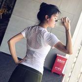 夏季鏤空性感健身服女緊身衣速干半袖運動T恤跑步上衣瑜伽短袖薄【無趣工社】