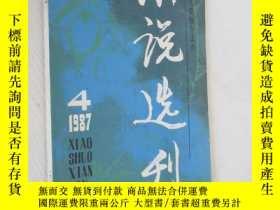 二手書博民逛書店小說選刊罕見1987年 第4期Y19945