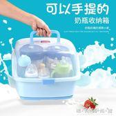 兒童餐具收納箱嬰兒奶粉盒寶寶奶瓶儲存盒防塵晾干奶瓶箱可手提igo 晴天時尚館