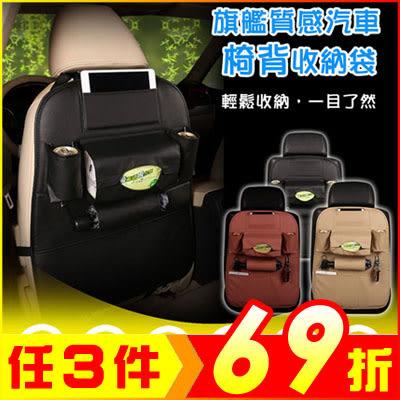 旗艦質感汽車椅背收納袋【KL16004】i-style居家生活