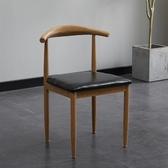 餐桌椅 椅子仿實木靠背餐桌椅北歐簡約鐵藝椅家用電腦書桌凳現代休閒牛角椅 芊墨左岸