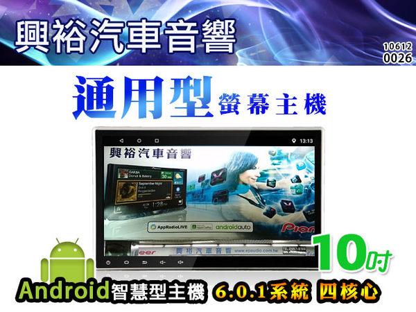 【安卓通用型】通用型10吋觸控螢幕安卓多媒體主機*內建藍芽+導航+安卓系統(數位、倒車選配)