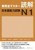 新完全マスタ-読解日本語能力試験N1