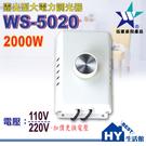 WS-5020大電力調光器2000W《露出型(明)調光器》台灣製造